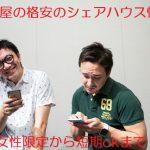 【愛知】名古屋の格安シェアハウス情報!女性限定から短期okまで