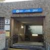 【新入生必見】名城大学に通うなら、何駅に住むのがオススメ?